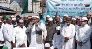 Sadou Tezpur Muslim Samaj Protest with National Flag against Pulwama attack