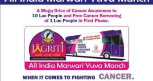 Free Cancer Screening CAMP Tezpur